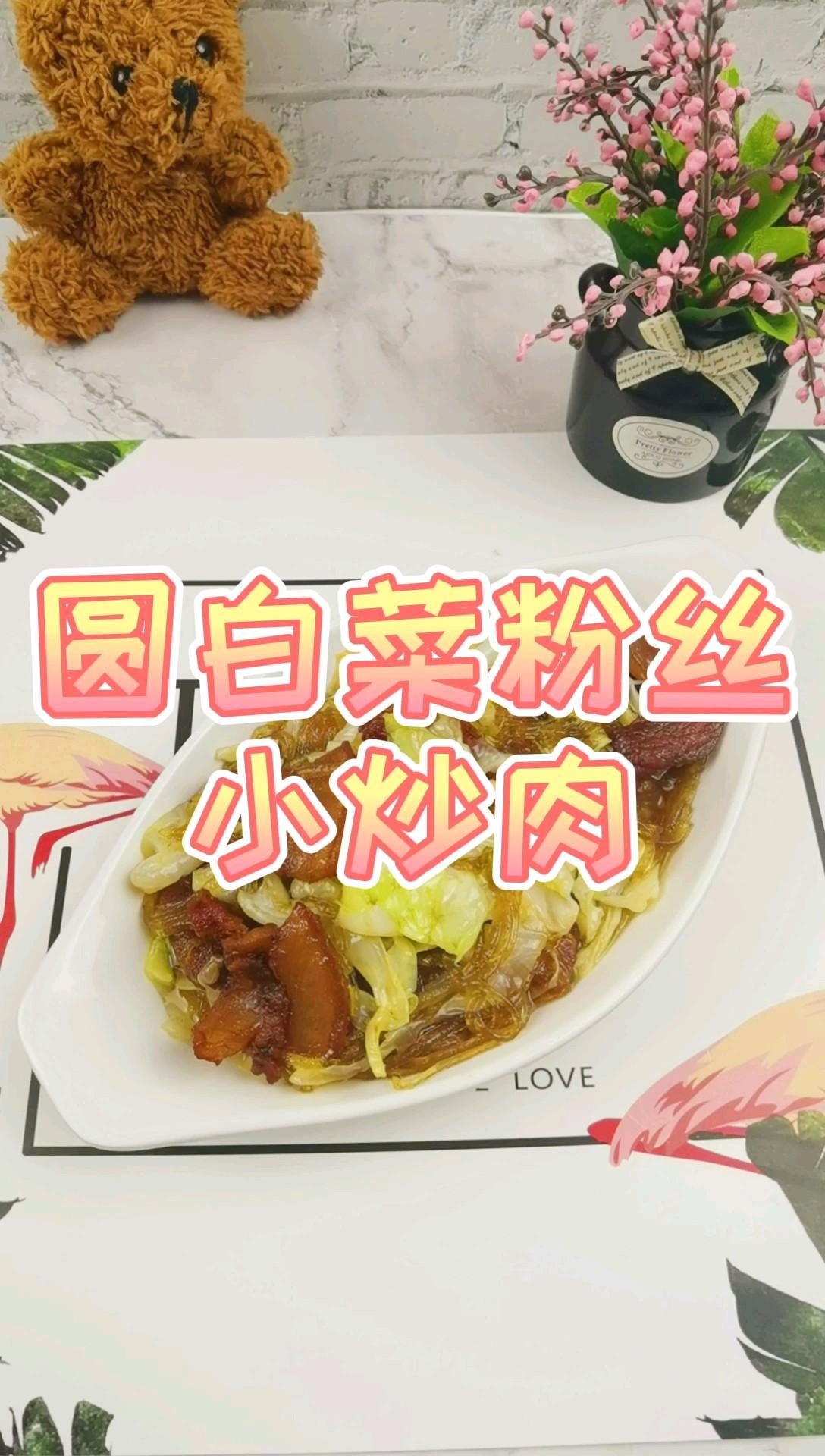 圆白菜粉丝小炒肉,圆白菜这么做,2碗米饭不够吃