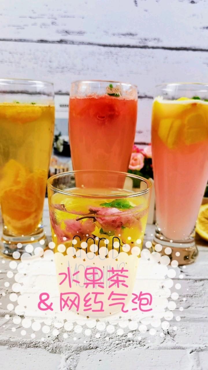 明星同款水果茶和多款高颜值网红气泡水,清甜解腻,做下午茶最靓的仔