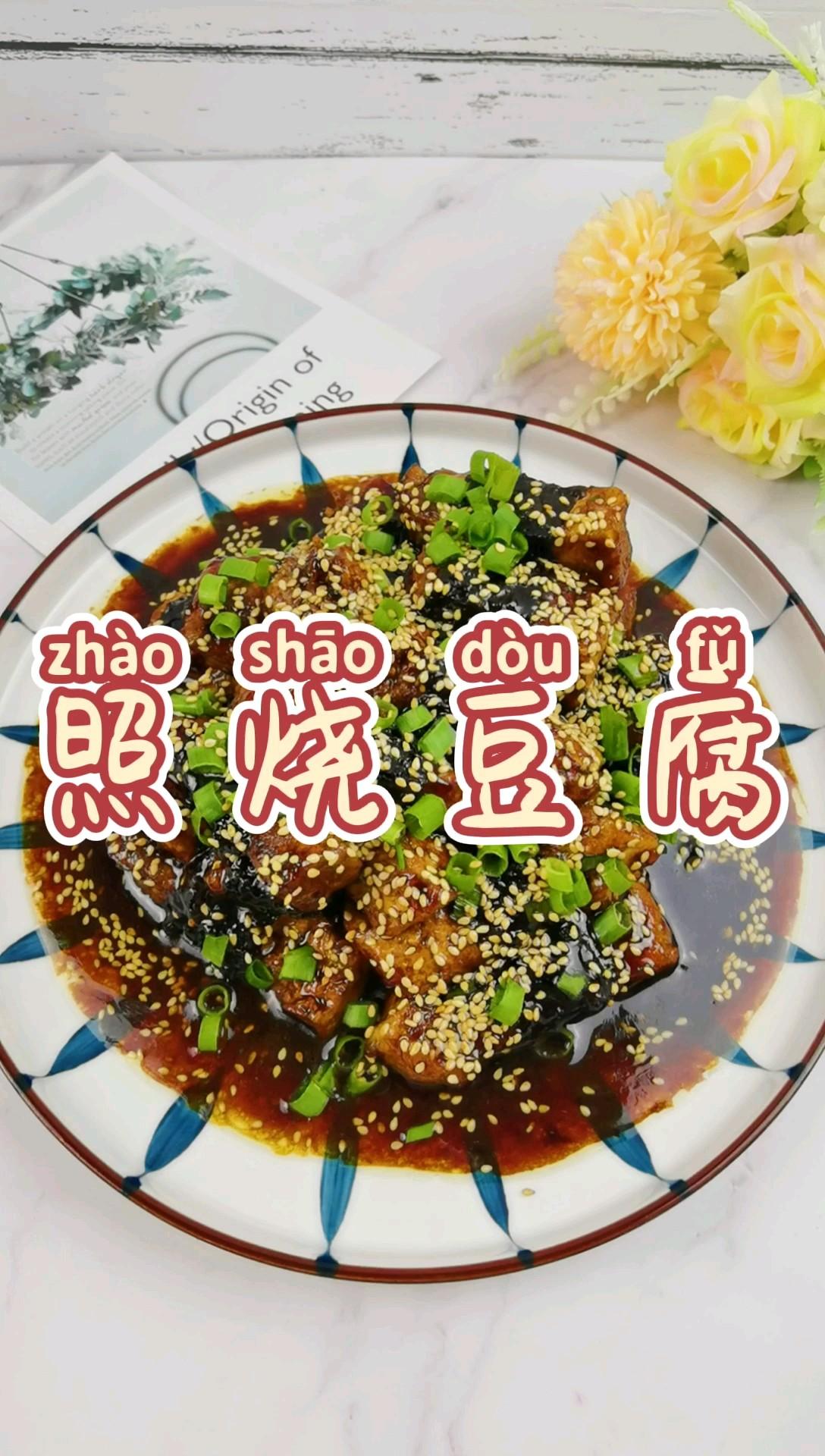 3块钱的豆腐做成日式风味美食-照烧豆腐,简单易做超下饭