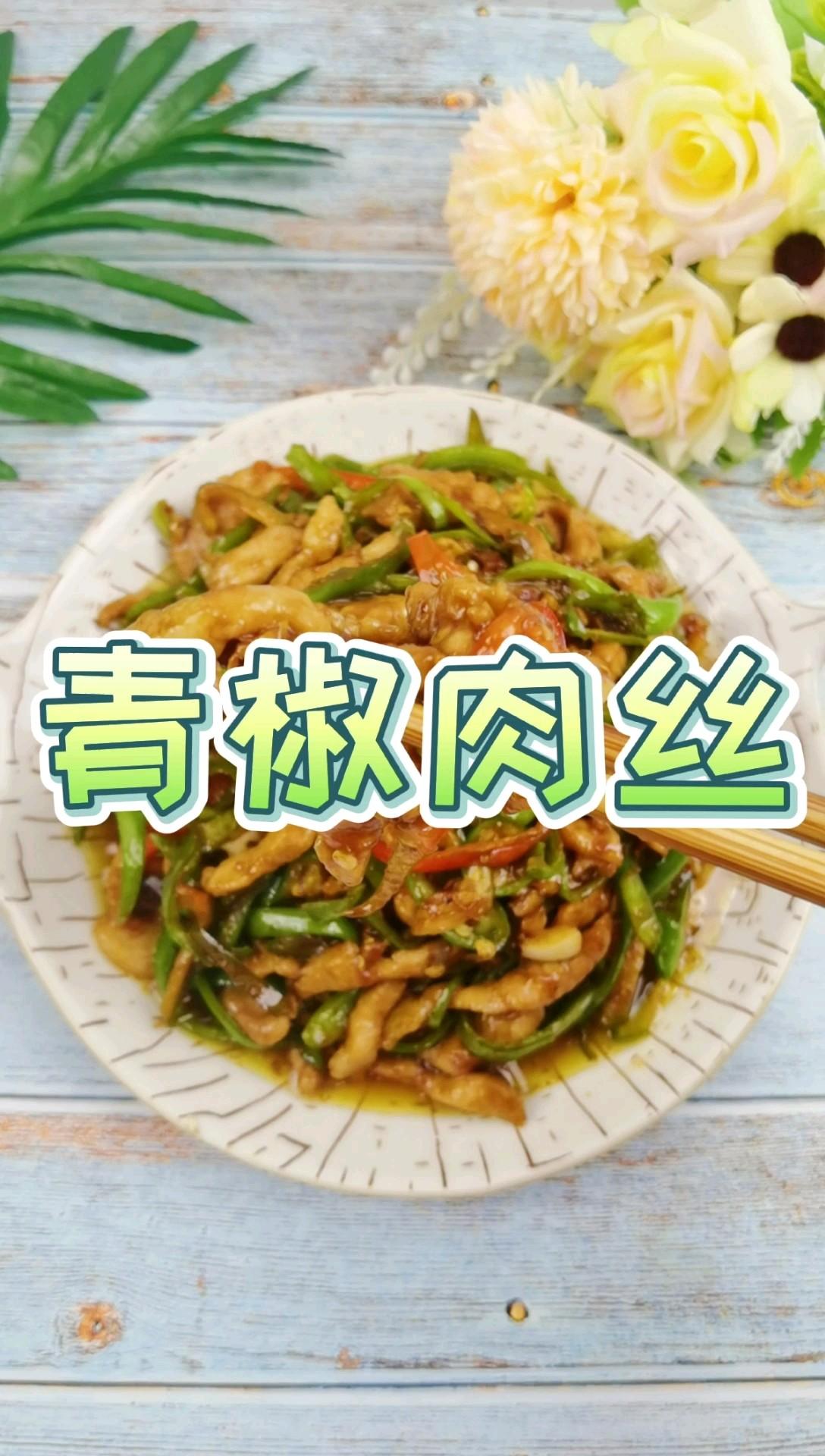 偷师大厨的拿手好菜-青椒肉丝,这菜一上桌,让你瞬间嘴角流眼泪