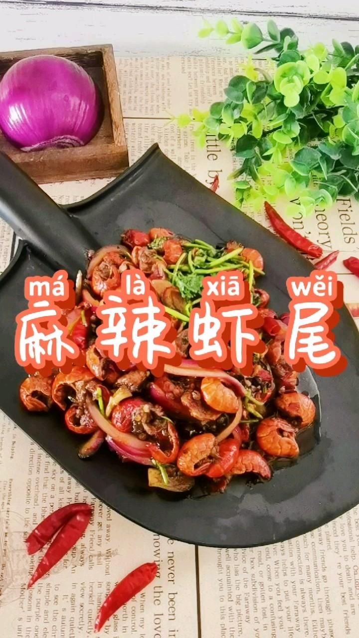 3斤虾尾炒1大盘,麻辣鲜香下酒又下饭