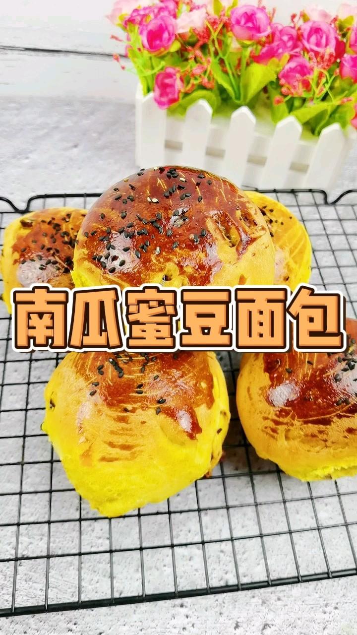 甜甜的蜜豆,软糯的南瓜,做成香甜松软的南瓜蜜豆面包,健康又美味
