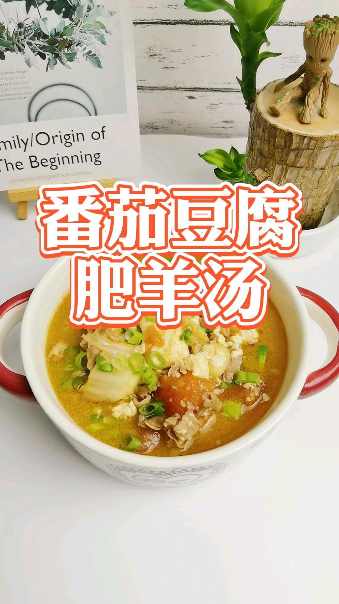 天冷汤暖人,给家人煮个汤-番茄豆腐肥羊汤,开胃补钙又浓郁鲜美