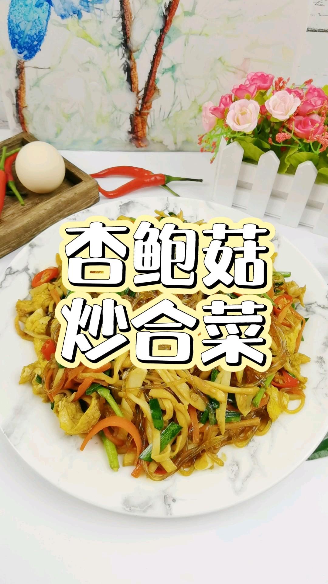 年夜饭素菜也出彩-杏鲍菇炒合菜,阖家欢乐吃着超下饭
