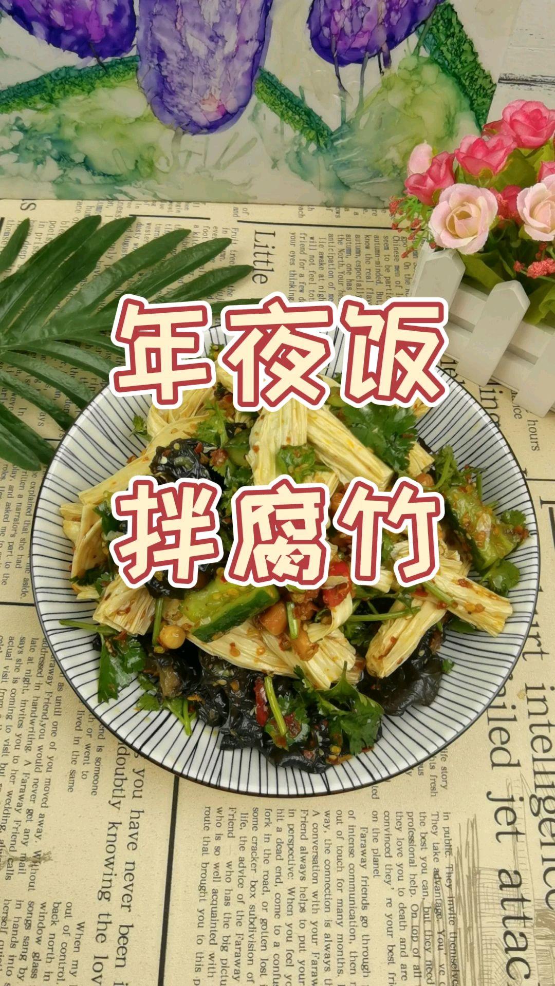 """年夜饭凉菜也下饭-拌腐竹,新春宴客吃腐竹得""""富足"""""""