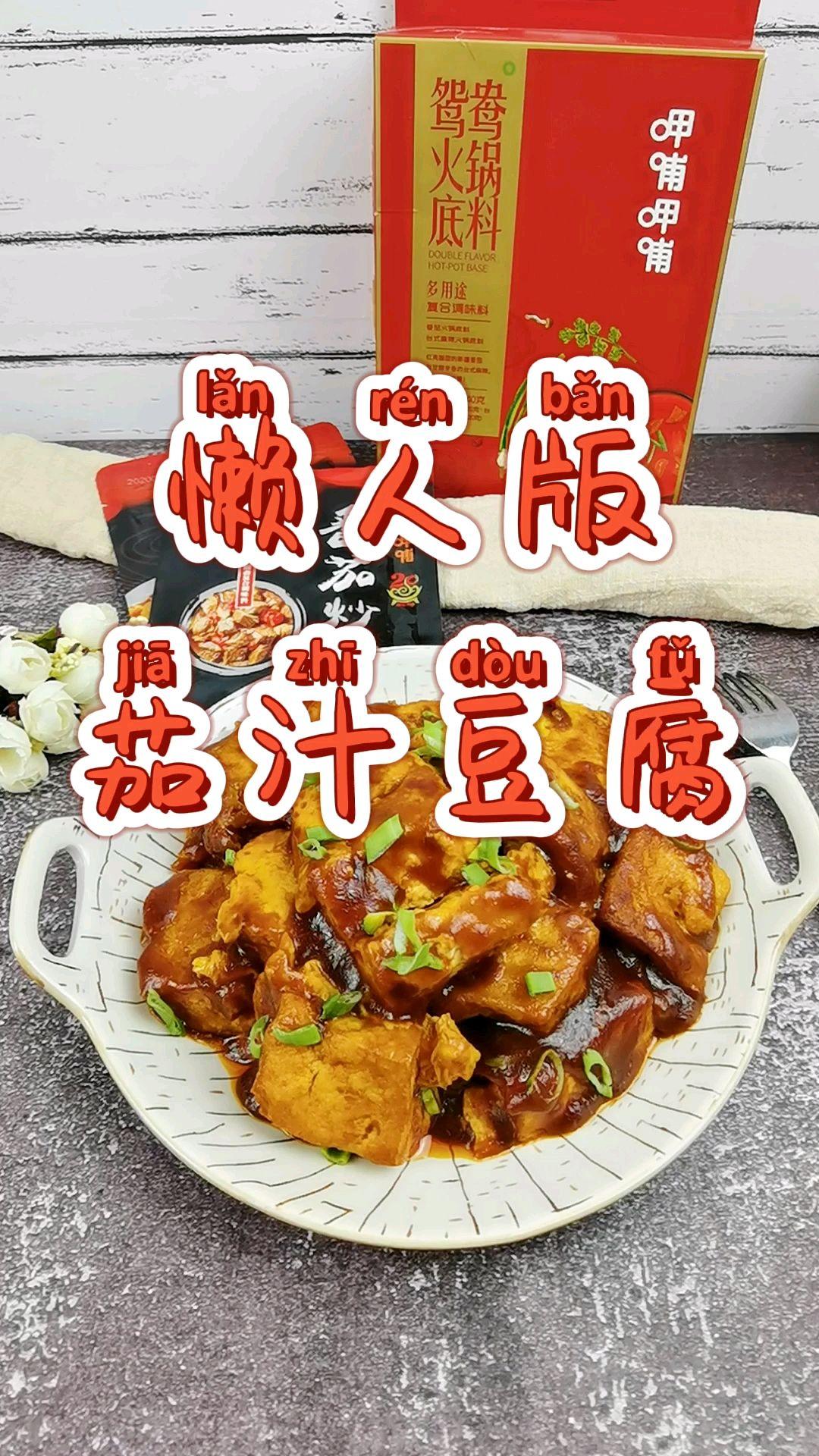 豆腐这样做-懒人版茄汁豆腐,好吃到舔盘,开胃又下饭