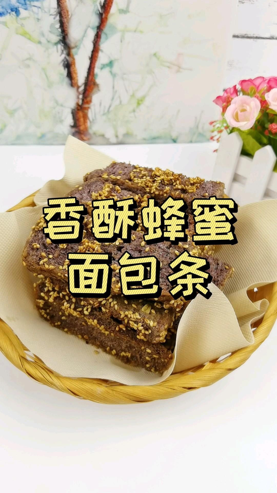 剩的面包吐司做成抢手小甜点-香酥蜂蜜面包条,香脆好吃