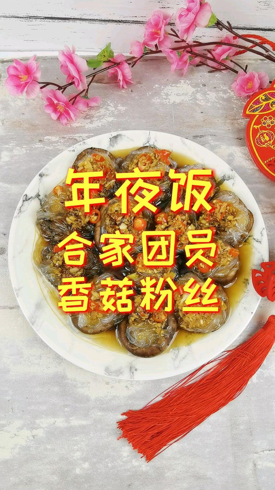 年夜饭-团团圆圆香菇粉丝,香菇这样做,比扇贝和肉还好吃