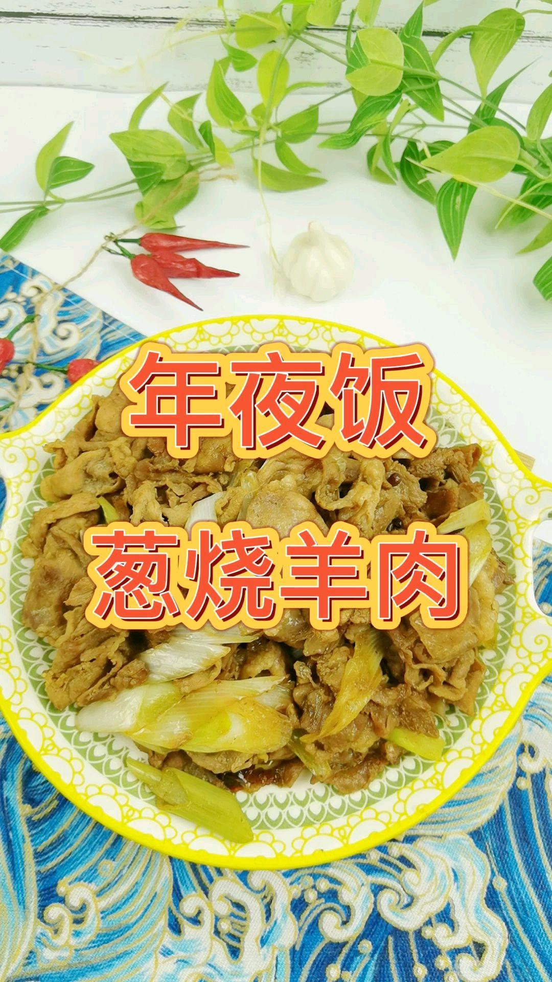 新年就要喜庆洋洋-简易版葱烧羊肉,葱香浓郁好吃不膻