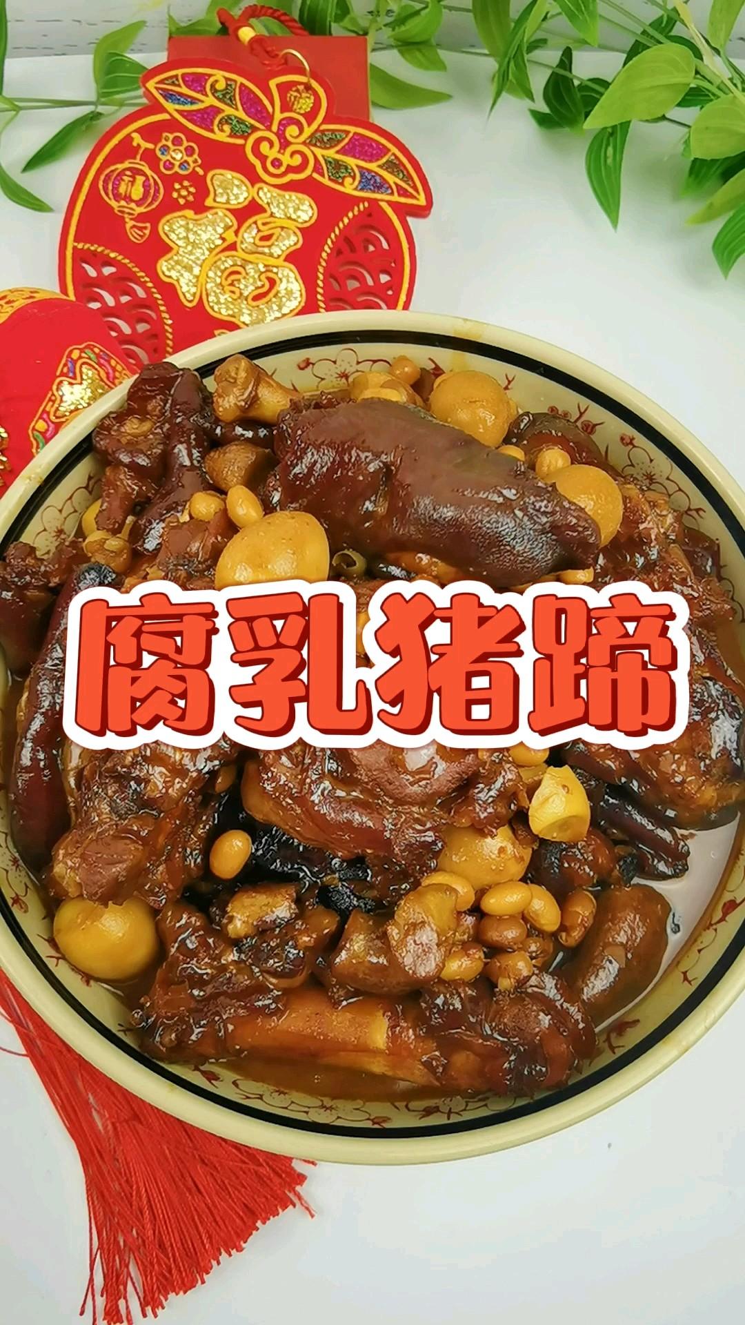 腐乳猪蹄-满满的胶原蛋白,软糯不油腻,入口即化的做法