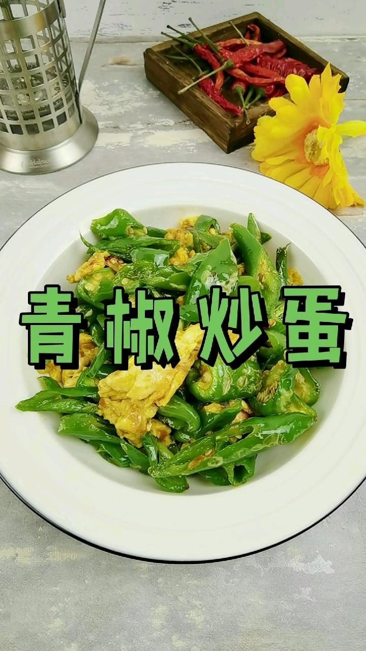 连盐都不用放的青椒炒蛋,炒1盘米饭吃2碗,就是这么简单又下饭