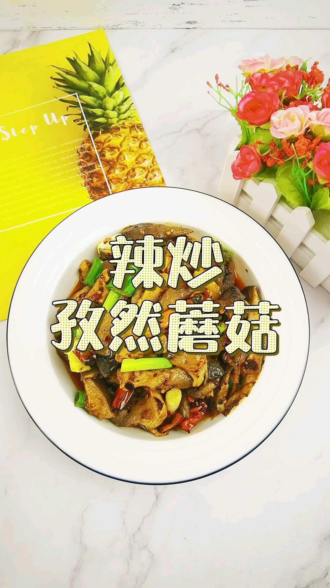 蘑菇新吃法-滑嫩鲜香辣炒孜然蘑菇,我竟然吃出了烤肉味
