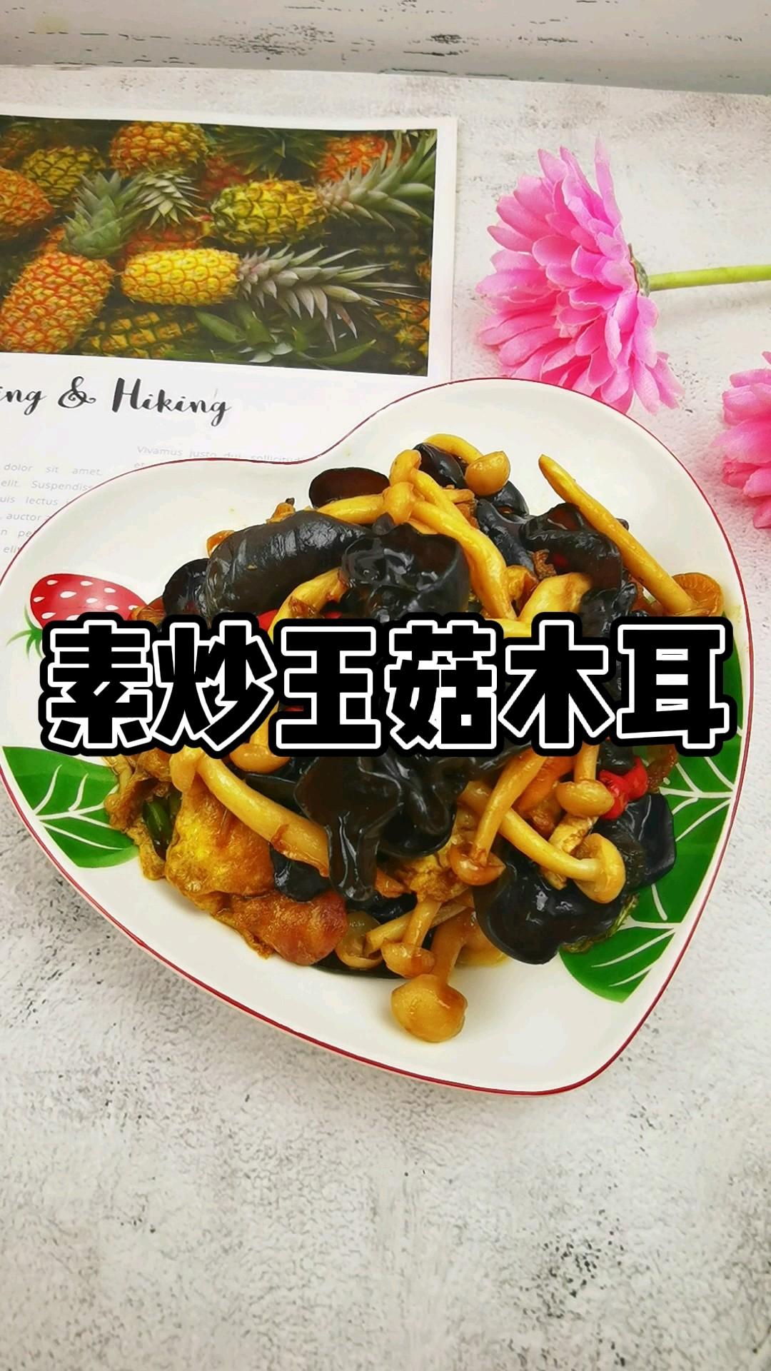 白玉菇加上木耳鸡蛋,这道好吃又好做的素菜我能吃两大碗米饭