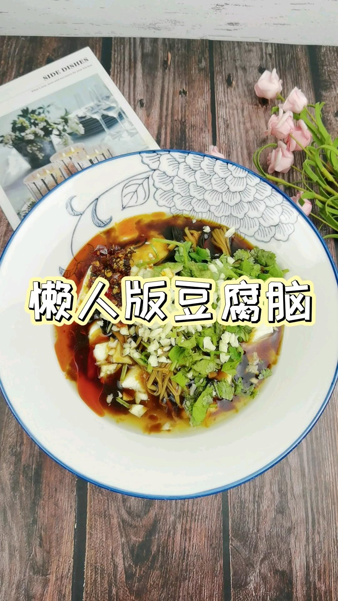 让豆腐怎么做好吃早餐新花样-懒人版豆腐脑,1盒豆腐轻松搞的做法