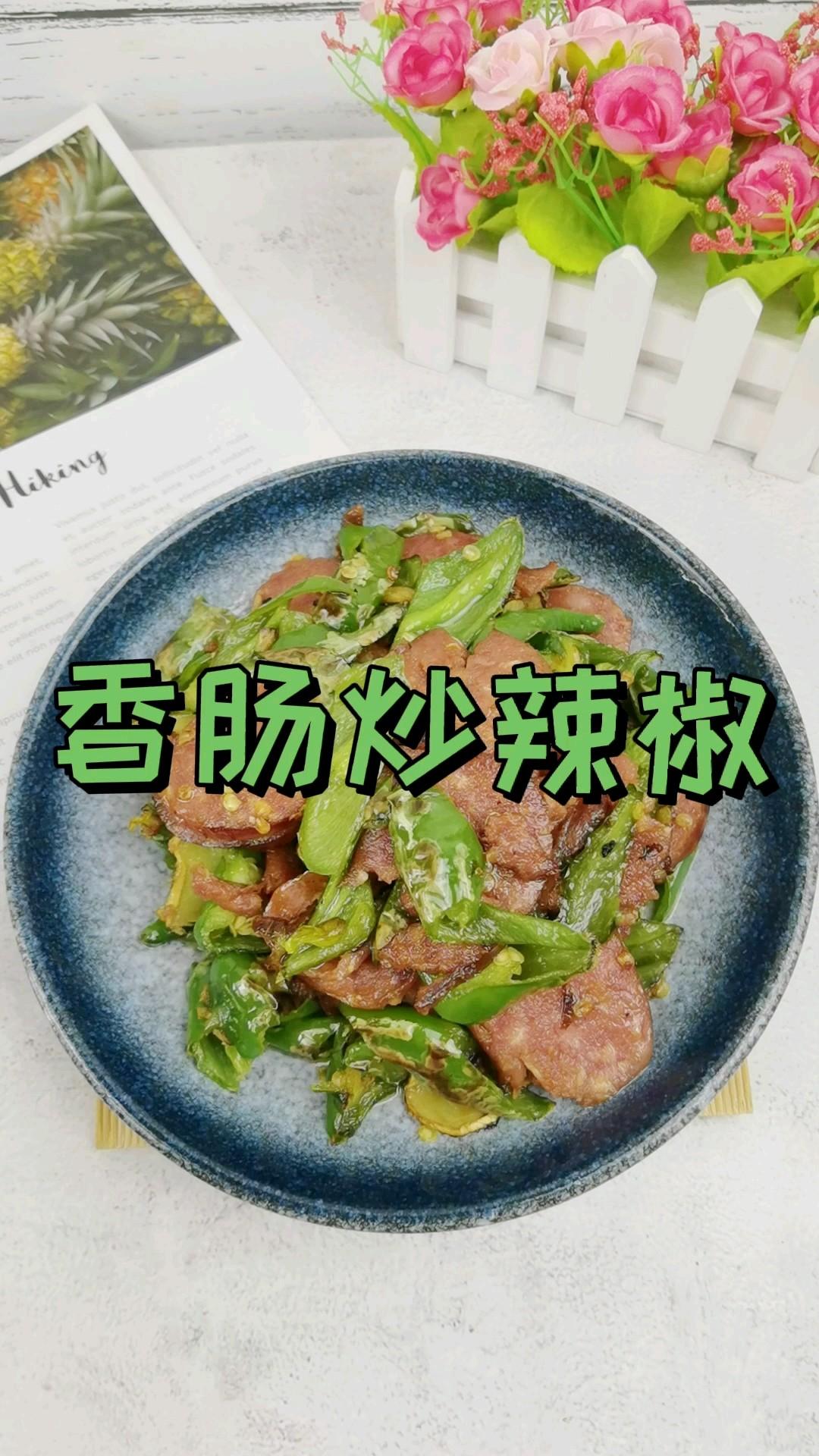 10分钟速成下饭菜-香肠炒辣椒,炒1盘下两三碗米饭