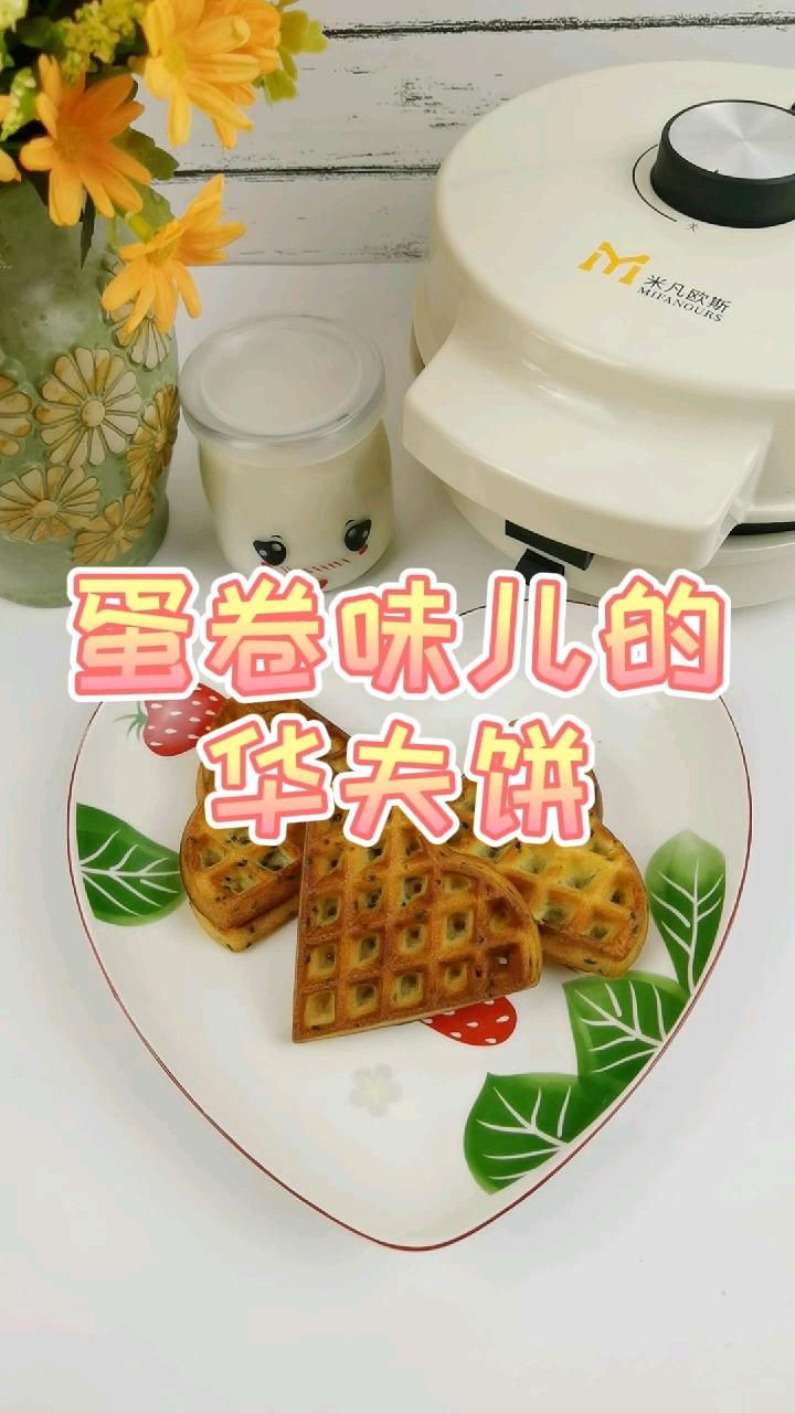 1个配方,做华夫饼或蛋卷,都简单又美味的做法