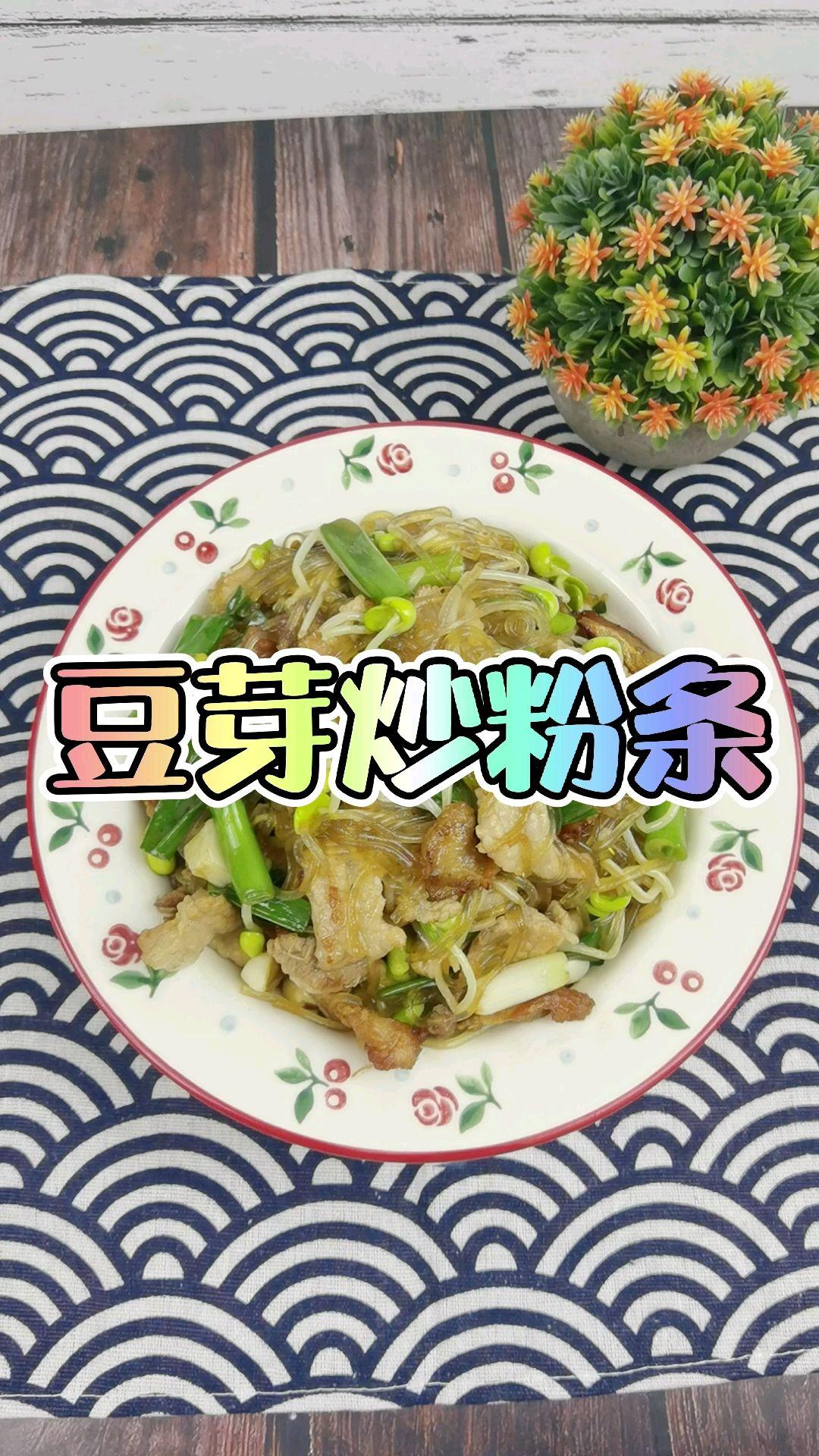 豆芽粉条这样做最好吃,不坨不沾锅,既当主食又当菜,几元成本一大盘