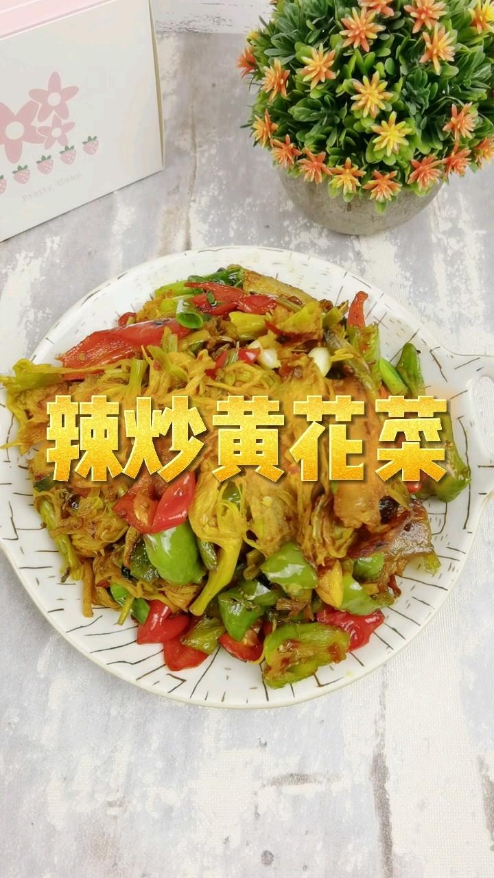 黄花菜最下饭的家庭做法,一焯一炒,地道农家味,鲜香脆嫩超下饭的做法