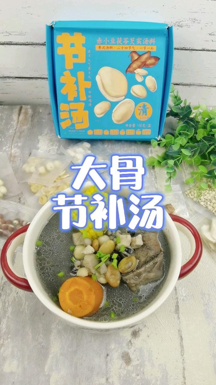 强烈建议一年四季都备上这个汤料,好吃不贵,一锅美味营养汤简单就搞定的做法