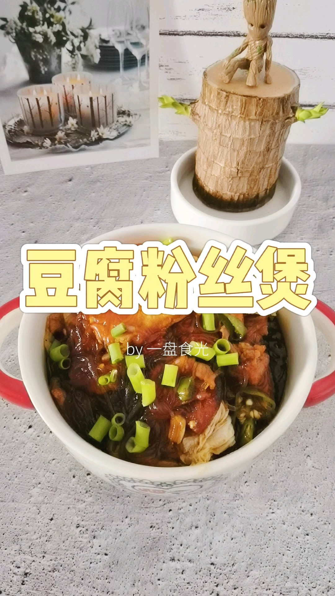 冬日暖胃家常菜-豆腐粉丝煲,荤素搭配,经济实惠又美味的做法