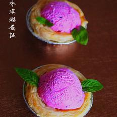 蛋挞冰淇淋