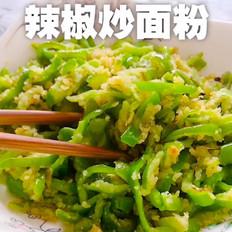 辣椒炒面粉