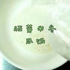 《胚芽米冬瓜饭》