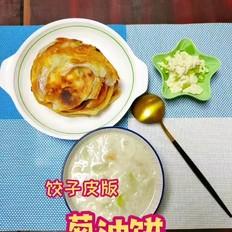 饺子皮版~葱油饼