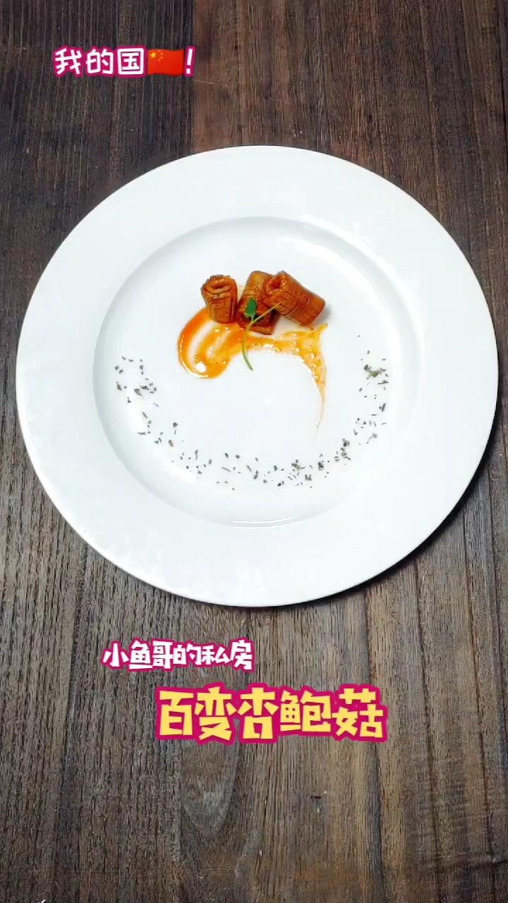 百變杏鮑菇