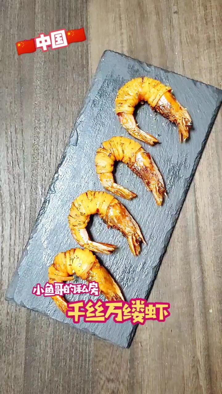 千絲萬縷蝦