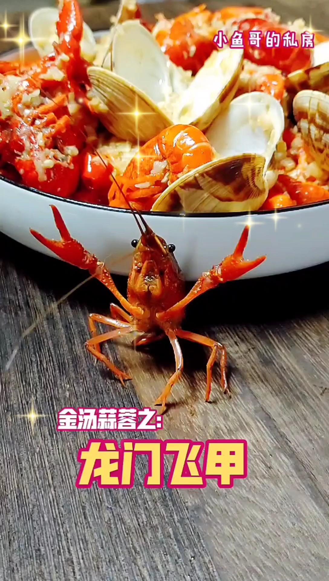 #深夜最馋的美食#小龙虾