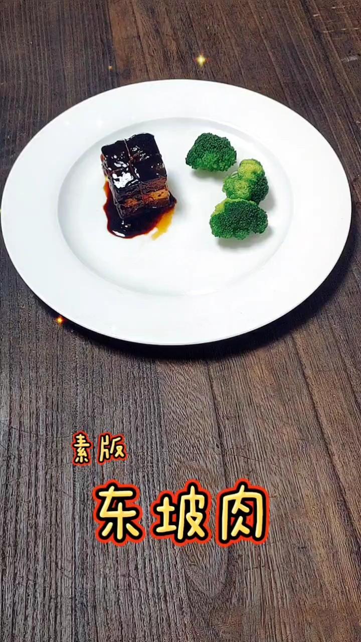素版东坡肉