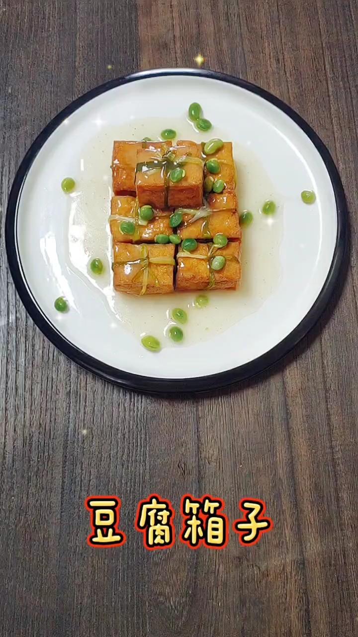 豆腐的神仙吃法-豆腐箱子
