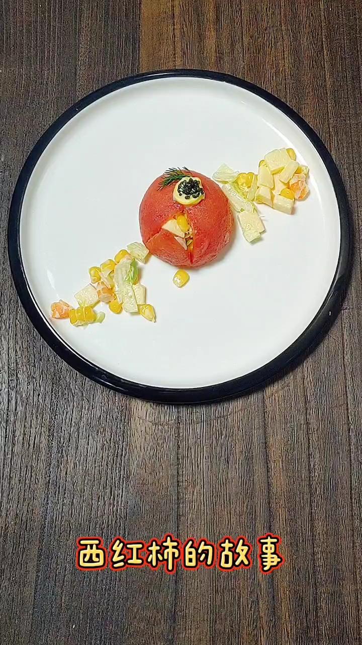 西红柿的故事
