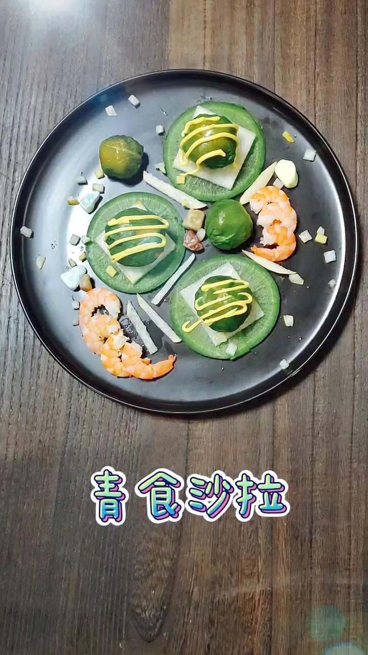 青食沙拉的做法【步骤图】