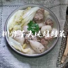 排骨芋头炖娃娃菜汤