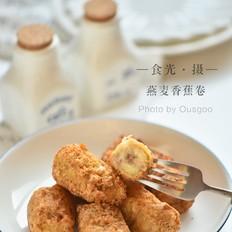 燕麦肉桂香蕉卷的做法