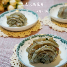 豆渣火腿花卷