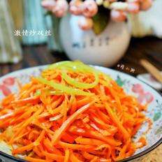素炒青椒胡萝卜丝