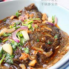 干锅多宝鱼
