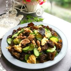 黄瓜木耳炒肉片