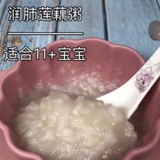 润肺莲藕粥