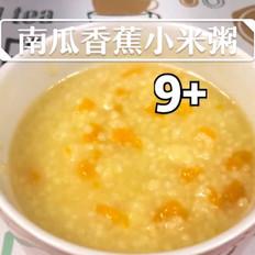 南瓜香蕉小米粥