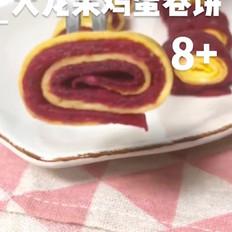 火龙果鸡蛋卷饼