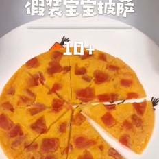 假装宝宝披萨