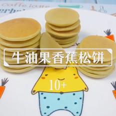 牛油果香蕉松饼