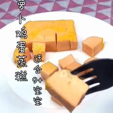 胡萝卜鸡蛋蒸糕