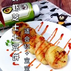 鲜虾芝士土豆饼