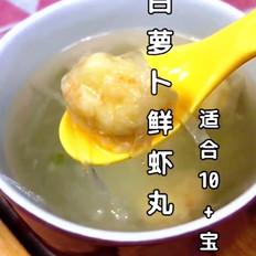 白萝卜鲜虾丸