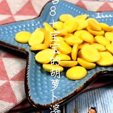 胡萝卜溶豆的做法